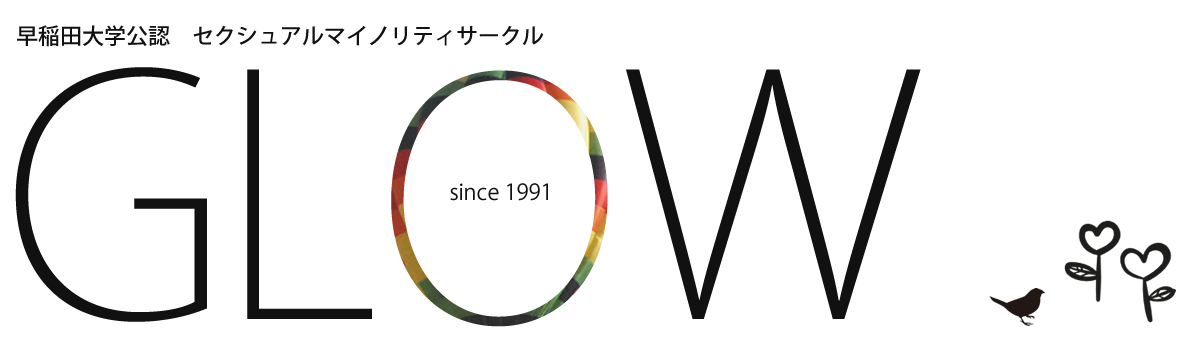 早稲田大学セクシャルマイノリティサークルGLOW